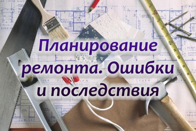 5 железных правил ремонта в многоквартирном доме