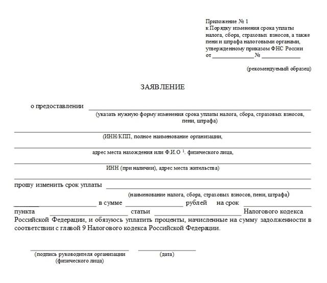 Москвичи могут получить 5 месяцев отсрочки для оплаты налога на имущество