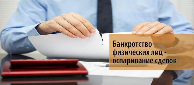 Предложение: запретить продажу апартаментов физлиц-банкротов