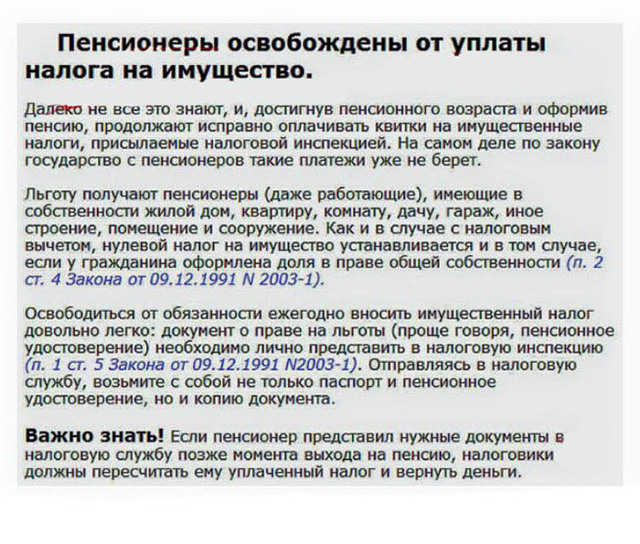 Эксперт: налог на имущество станет ниже везде, кроме Москвы