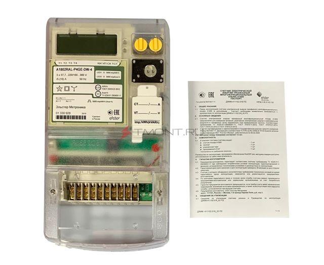 Минпромторг предлагает сертифицировать счетчики в обязательном порядке