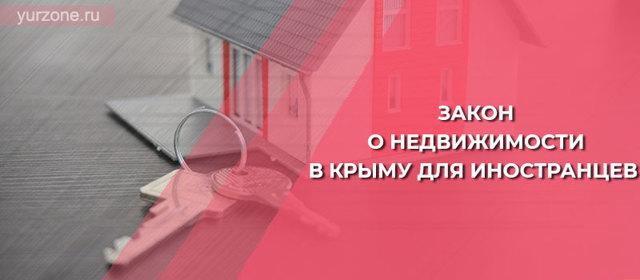 Может ли иностранец купить дом в Крыму?