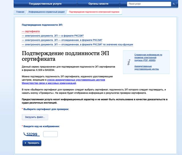 Кадастровая палата советует проверить данные в ЕГРН