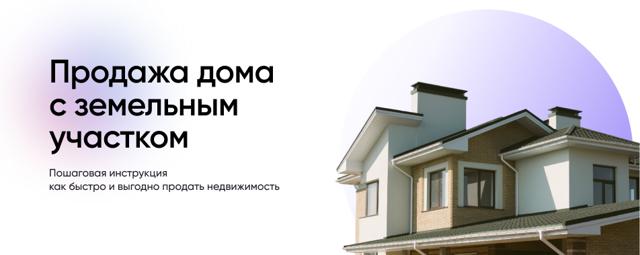 Как законно продать дом, который построил сам?