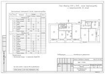 Как разделить ранее объединенные квартиры?