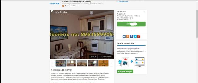 Площадь кухни добавлена в фильтры на Domofond.ru
