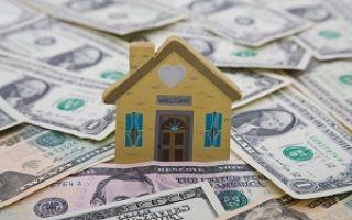 Как получить субсидию на покупку жилья?
