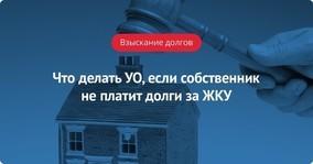 Квартиры злостных неплательщиков будут превращать в коммуналки