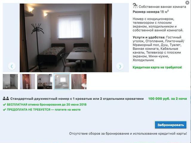 Некоторые гостиницы подняли цены в 6 раз на ЧМ-2018