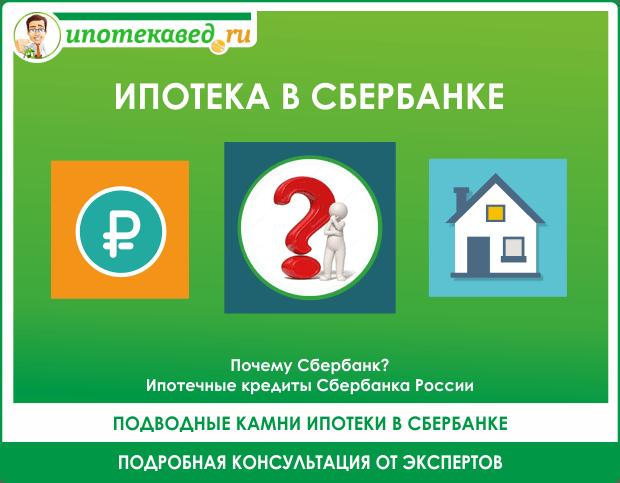 Можно взять ипотеку в одном регионе, если прописан в другом?