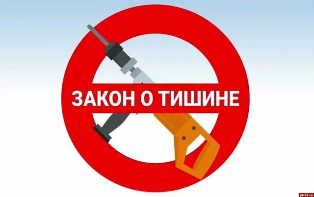 В России изменили закон о тишине