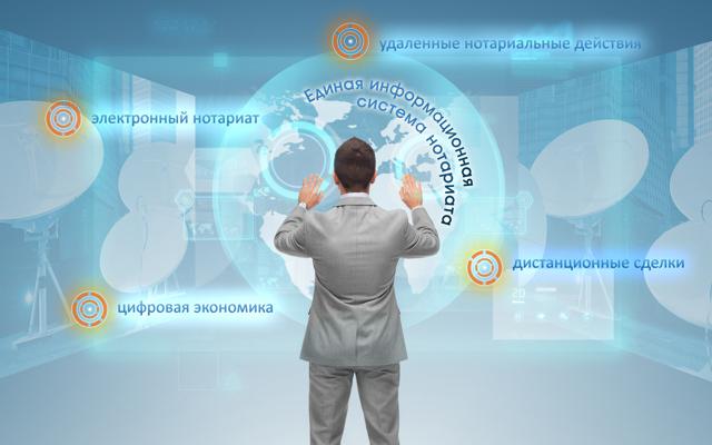 Закон об электронных нотариальных услугах прошел первое чтение