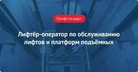 С 1 августа стали жестче требования к обслуживанию лифтов
