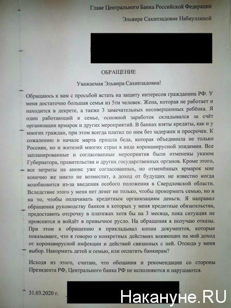 Свыше 5 тысяч россиян оставили заявки на ипотечные каникулы