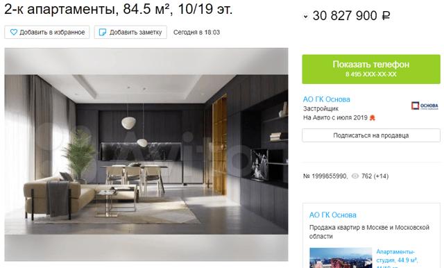 В Москве стали сдавать в аренду больше новых квартир