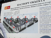 В Калининграде начали достраивать проблемный ЖК СУ-155