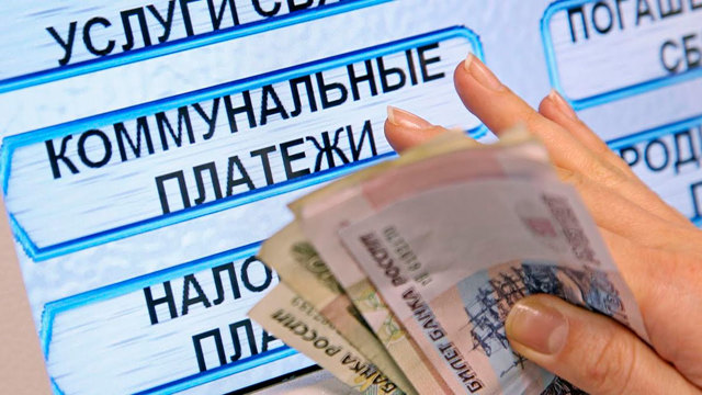 В квитанциях за услуги ЖКХ снова появится плата за страхование