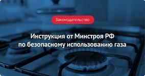 Введены штрафы за небезопасное использование газового оборудования