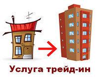 Как обменять одно жилье на другое?