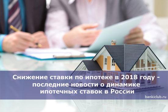 В 2018 году ипотечная ставка может снизиться до 8-9%