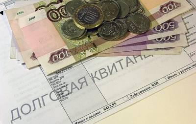 Госдума хочет запретить продажу жилья с долгами по ЖКХ