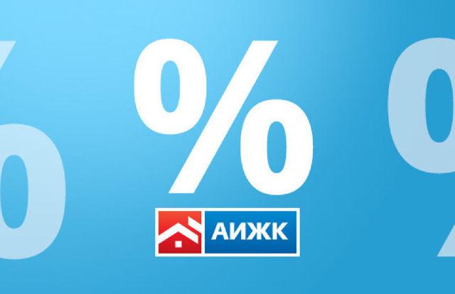 АИЖК снизило ставки по ипотеке