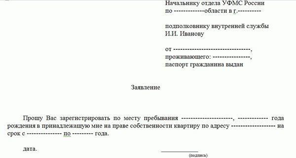 Можно ли в Москве зарегистрировать жилье в Крыму?