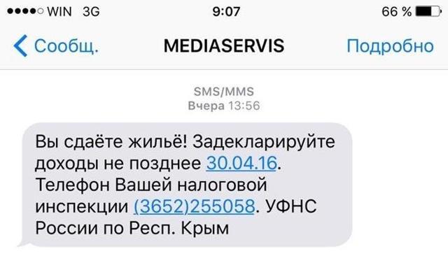 Какой налог нерезиденты платят, продавая жилье в Крыму?