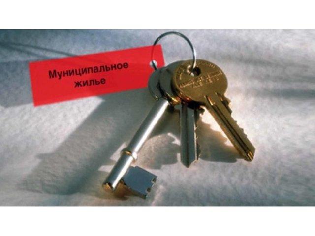 Какие права дает муниципальное жилье?