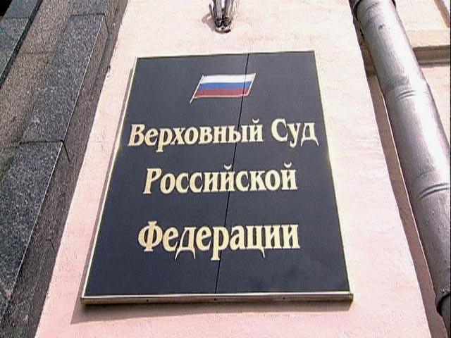 Верховный суд поддержал жителей Подмосковья в их борьбе с «Лидер Групп»