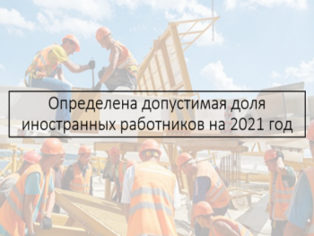 Доля иностранных рабочих на стройках не будет превышать 80%