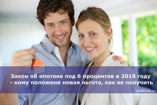 До конца 2018 года правительство представит новые льготы по ипотеке