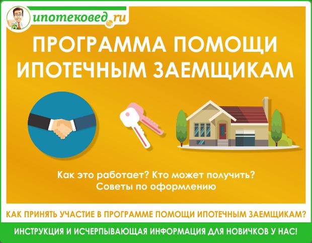 Валютные и рублевые ипотечники должны получать равную поддержку
