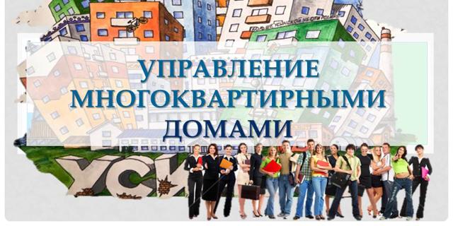 Местные власти смогут назначать домам управляющие компании