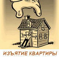К изъятию жилья у добросовестных приобретателей могут применить срок давности