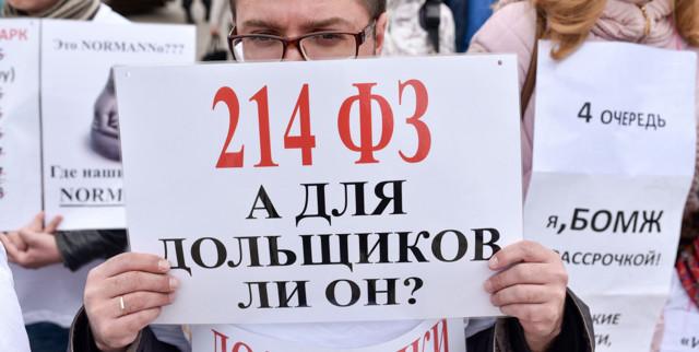 Госдума примет закон о защите прав дольщиков