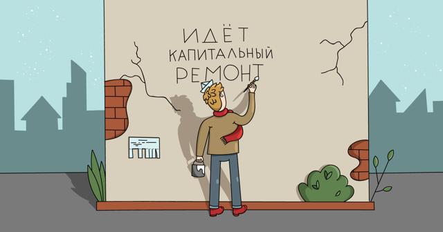 Можно ли упростить систему капремонта в России?
