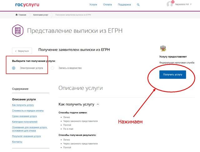 Сведения из ЕГРН теперь можно получить онлайн за пару минут