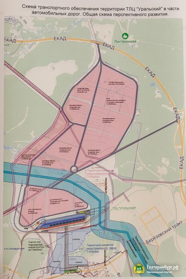 В Екатеринбурге построят новый микрорайон