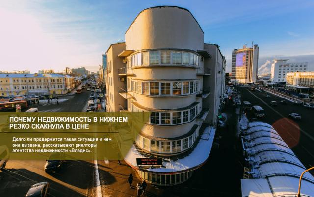 Где в Нижнем Новгороде квартиры дешевеют, а где дорожают?