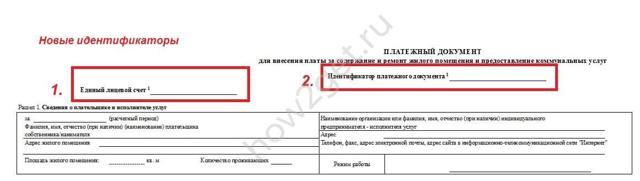 C 1 июня изменится внешний вид квитанции за услуги ЖКХ