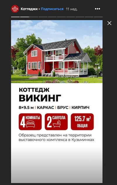 Загородные дома из инстаграма