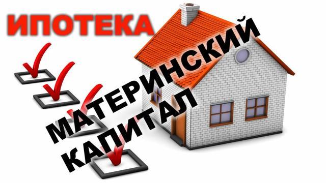 Можно ли купить квартиру за маткапитал, если уже есть ипотека?