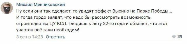Метро до Рассказовки в Москве построят уже в 2017 г.