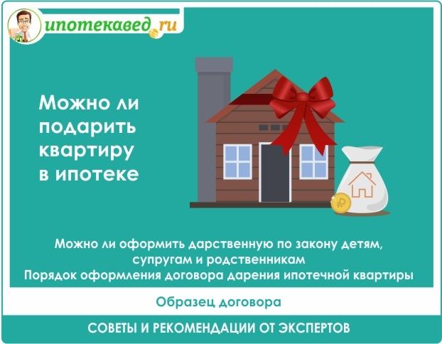 Можно ли дарить ипотечную квартиру ребенку?