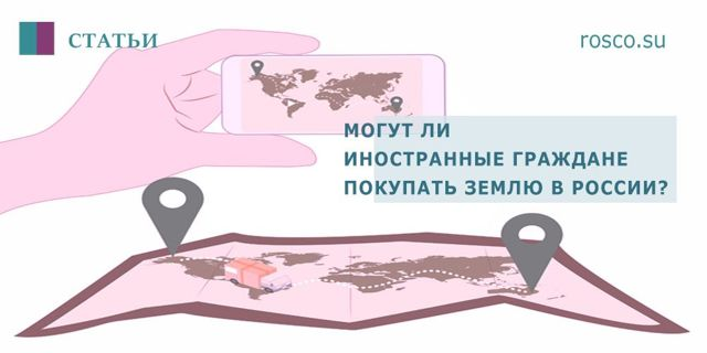 Может ли иностранец владеть землей на приграничной территории?