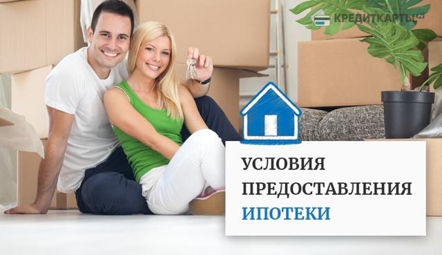 Условия ипотечных кредитов станут более наглядными для заемщиков