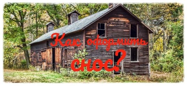 К чему готовиться, если дом рядом с вашим собираются сносить?