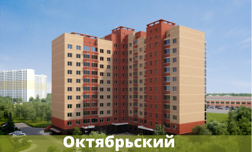 В Москве и Подмосковье подешевели большие квартиры в новостройках эконом-класса