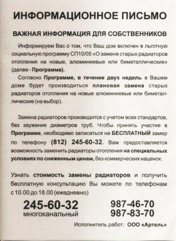 В Петербурге протестируют систему интернет-контроля ЖКХ